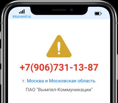 Кто звонил с номера +7(906)731-13-87, чей номер +79067311387