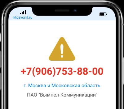 Кто звонил с номера +7(906)753-88-00, чей номер +79067538800