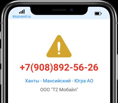 Кто звонил с номера +7(908)892-56-26, чей номер +79088925626