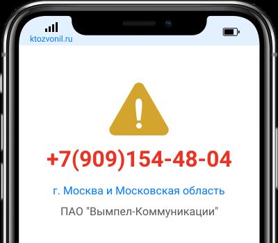 Кто звонил с номера +7(909)154-48-04, чей номер +79091544804