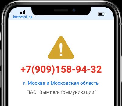 Кто звонил с номера +7(909)158-94-32, чей номер +79091589432