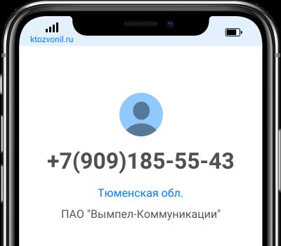Информация о номере телефона +79091855543. Местонахождение, оператор, отзывы людей. Узнай владельца номера, оставь комментарий