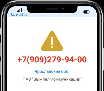 Кто звонил с номера +7(909)279-94-00, чей номер +79092799400