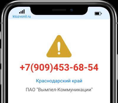 Кто звонил с номера +7(909)453-68-54, чей номер +79094536854