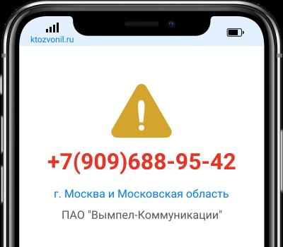 Кто звонил с номера +7(909)688-95-42, чей номер +79096889542