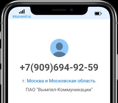 Кто звонил с номера +7(909)694-92-59, чей номер +79096949259