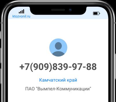 Кто звонил с номера +7(909)839-97-88, чей номер +79098399788