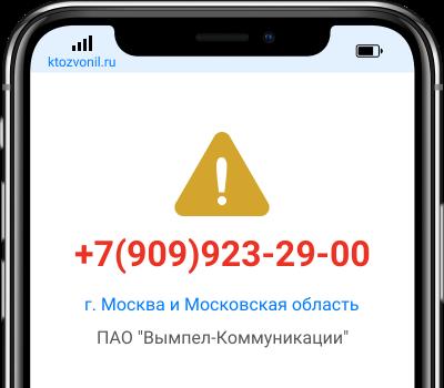 Кто звонил с номера +7(909)923-29-00, чей номер +79099232900