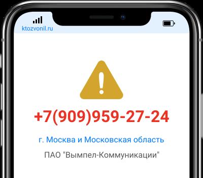 Кто звонил с номера +7(909)959-27-24, чей номер +79099592724