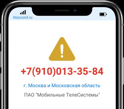 Кто звонил с номера +7(910)013-35-84, чей номер +79100133584