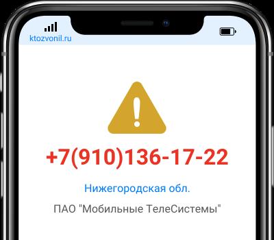 Кто звонил с номера +7(910)136-17-22, чей номер +79101361722