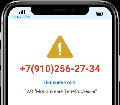 Кто звонил с номера +7(910)256-27-34, чей номер +79102562734