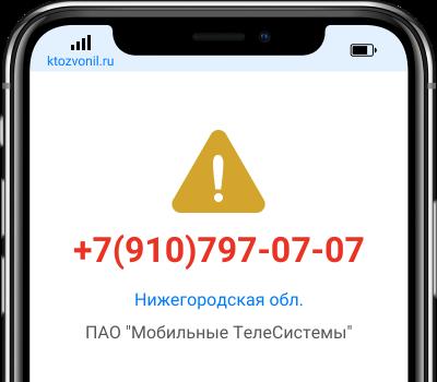 Кто звонил с номера +7(910)797-07-07, чей номер +79107970707