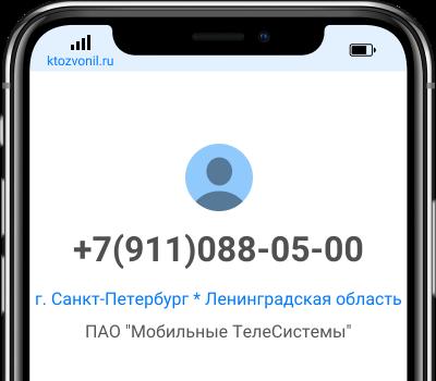 Кто звонил с номера +7(911)088-05-00, чей номер +79110880500