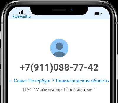 Кто звонил с номера +7(911)088-77-42, чей номер +79110887742