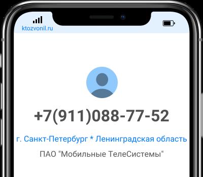 Кто звонил с номера +7(911)088-77-52, чей номер +79110887752