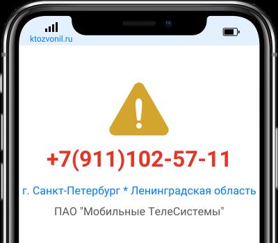Кто звонил с номера +7(911)102-57-11, чей номер +79111025711