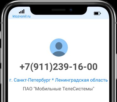 Кто звонил с номера +7(911)239-16-00, чей номер +79112391600