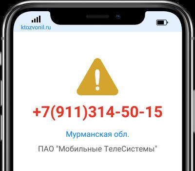 Кто звонил с номера +7(911)314-50-15, чей номер +79113145015