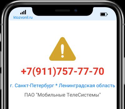 Кто звонил с номера +7(911)757-77-70, чей номер +79117577770