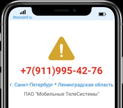 Кто звонил с номера +7(911)995-42-76, чей номер +79119954276