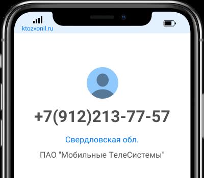 Кто звонил с номера +7(912)213-77-57, чей номер +79122137757