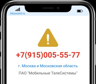 Кто звонил с номера +7(915)005-55-77, чей номер +79150055577