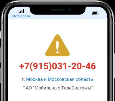 Кто звонил с номера +7(915)031-20-46, чей номер +79150312046