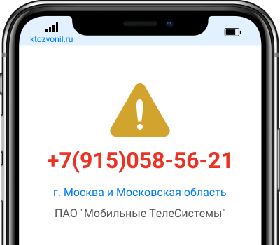 Кто звонил с номера +7(915)058-56-21, чей номер +79150585621