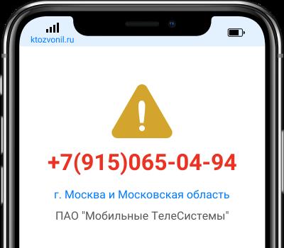 Кто звонил с номера +7(915)065-04-94, чей номер +79150650494