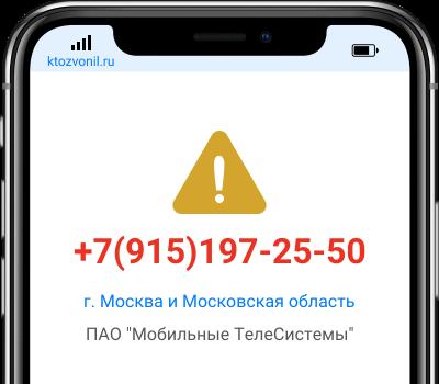 Кто звонил с номера +7(915)197-25-50, чей номер +79151972550