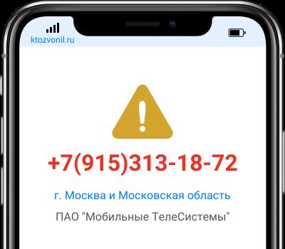 Кто звонил с номера +7(915)313-18-72, чей номер +79153131872