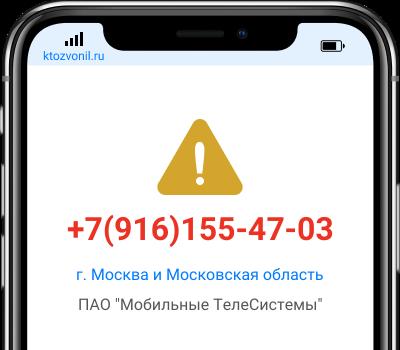 Кто звонил с номера +7(916)155-47-03, чей номер +79161554703