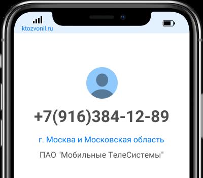 Информация о номере телефона +79163841289. Местонахождение, оператор, отзывы людей. Узнай владельца номера, оставь комментарий