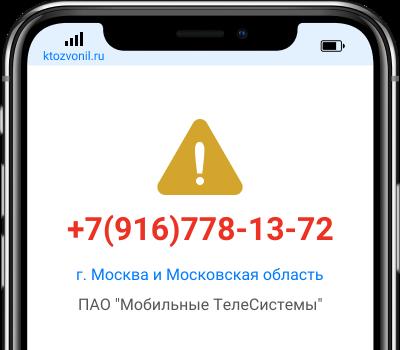 Кто звонил с номера +7(916)778-13-72, чей номер +79167781372