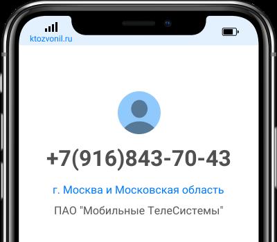 Кто звонил с номера +7(916)843-70-43, чей номер +79168437043