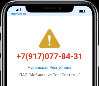 Кто звонил с номера +7(917)077-84-31, чей номер +79170778431