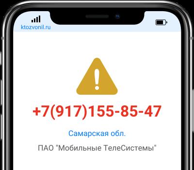 Кто звонил с номера +7(917)155-85-47, чей номер +79171558547