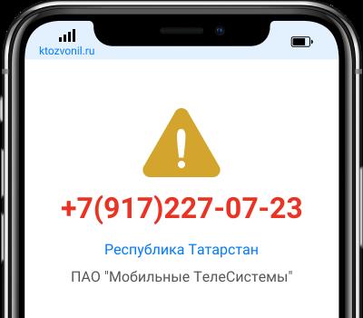 Кто звонил с номера +7(917)227-07-23, чей номер +79172270723
