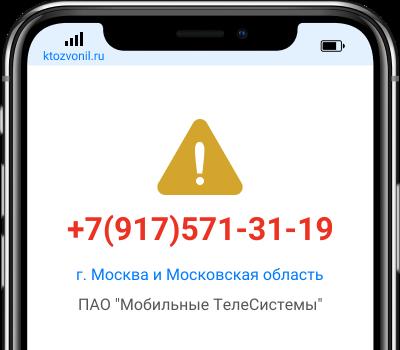 Кто звонил с номера +7(917)571-31-19, чей номер +79175713119