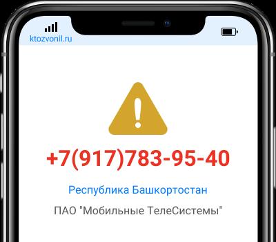 Кто звонил с номера +7(917)783-95-40, чей номер +79177839540