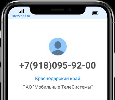 Кто звонил с номера +7(918)095-92-00, чей номер +79180959200
