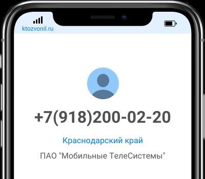 Информация о номере телефона +79182000220. Местонахождение, оператор, отзывы людей. Узнай владельца номера, оставь комментарий