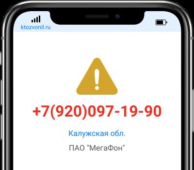 Кто звонил с номера +7(920)097-19-90, чей номер +79200971990