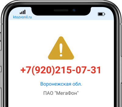 Кто звонил с номера +7(920)215-07-31, чей номер +79202150731