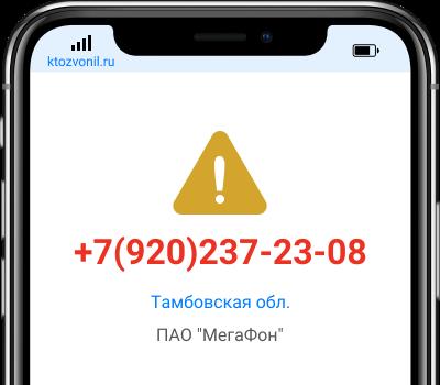 Кто звонил с номера +7(920)237-23-08, чей номер +79202372308