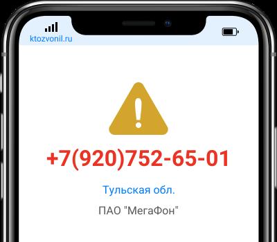 Кто звонил с номера +7(920)752-65-01, чей номер +79207526501