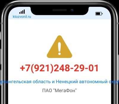 Кто звонил с номера +7(921)248-29-01, чей номер +79212482901