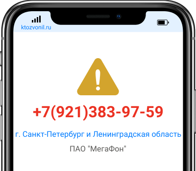 Кто звонил с номера +7(921)383-97-59, чей номер +79213839759