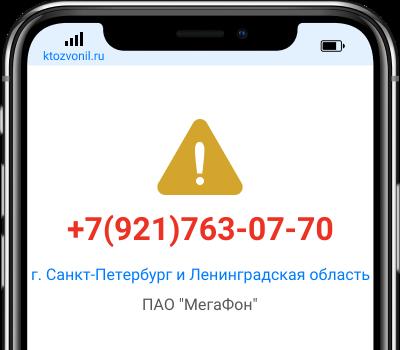 Кто звонил с номера +7(921)763-07-70, чей номер +79217630770